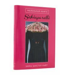 Маленькая книга: Schiaparelli Маленькая книга: Schiaparelli
