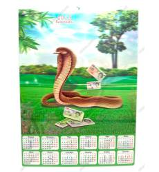 Календарь 3D Змея 2013 Календарь 3D Змея 2013