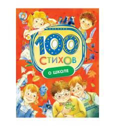 100 стихов о школе Росмэн 100 стихов о школе