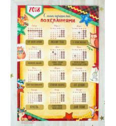 Календарь со скретч-слоем С наилучшими пожеланиями, 29,7* 42 см Joy 42180326