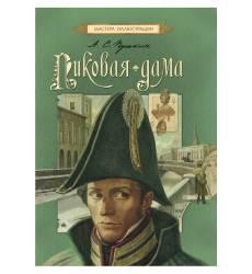 Пушкин А.С. Пиковая дама Росмэн Пушкин А.С. Пиковая дама