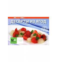 Десерты из ягод Издательская Группа «АСТ» Десерты из ягод