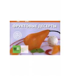Фруктовые десерты Издательская Группа «АСТ» Фруктовые десерты