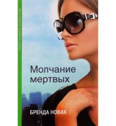 Б.Новак. Молчание мертвых Издательство Капитал 8 марта женщинам
