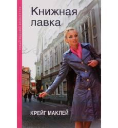 К.Маклей. Книжная лавка Издательство Капитал 8 марта женщинам