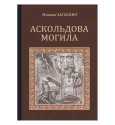 Загоскин М.Аскольдова могила ООО ИЗДАТЕЛЬСТВО ВЕЧЕ Загоскин М.Аскольдова могила