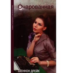 Ш.Дрейк. Очарованная Издательство Капитал 8 марта женщинам