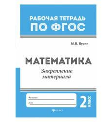 Математика: 2 класс ФЕНИКС Математика: 2 класс