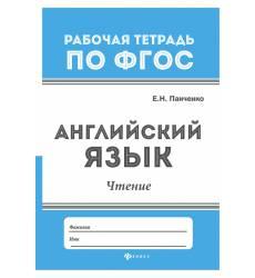 Английский язык: чтение ФЕНИКС Английский язык: чтение