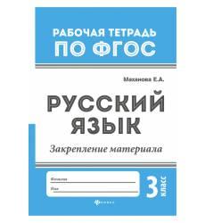 Русский язык: 3 класс ФЕНИКС Русский язык: 3 класс