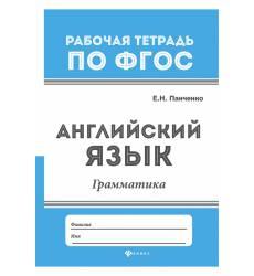 Английский язык: грамматика ФЕНИКС Английский язык: грамматика