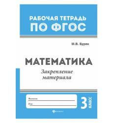 Математика: 3 класс ФЕНИКС Математика: 3 класс