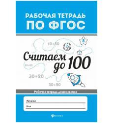 Считаем до 100 ФЕНИКС Считаем до 100