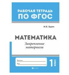 Математика: 1 класс ФЕНИКС Математика: 1 класс
