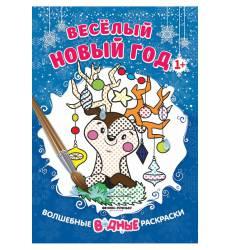 Книжка-раскраска ФЕНИКС Книжка-раскраска