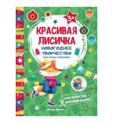 Книжка раскраска-аппликация ФЕНИКС Книжка раскраска-аппликация