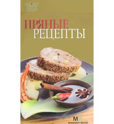 Пряные рецепты Издательская Группа «АСТ» Пряные рецепты
