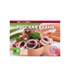 Русская кухня Издательская Группа «АСТ» Русская кухня