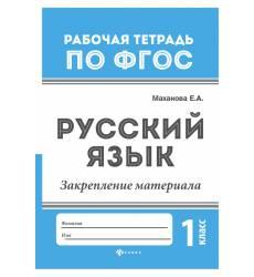 Русский язык: 1 класс ФЕНИКС Русский язык: 1 класс